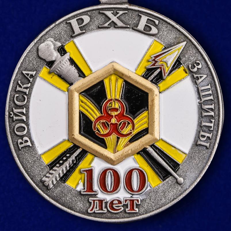 Памятная медаль 100 лет Войскам РХБ защиты