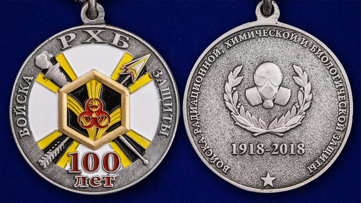 Памятная медаль 100 лет Войскам РХБ защиты - аверс и реверс
