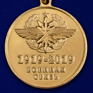 """Памятная медаль """"100 лет Войскам связи"""" по выгодной цене"""