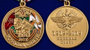 """Памятная медаль """"100 лет Войскам связи"""" - аверс и реверс"""