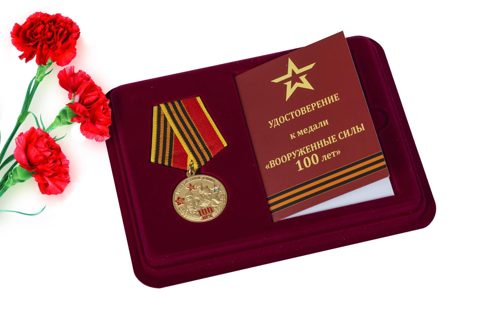 Памятная медаль 100-летие Вооруженных сил