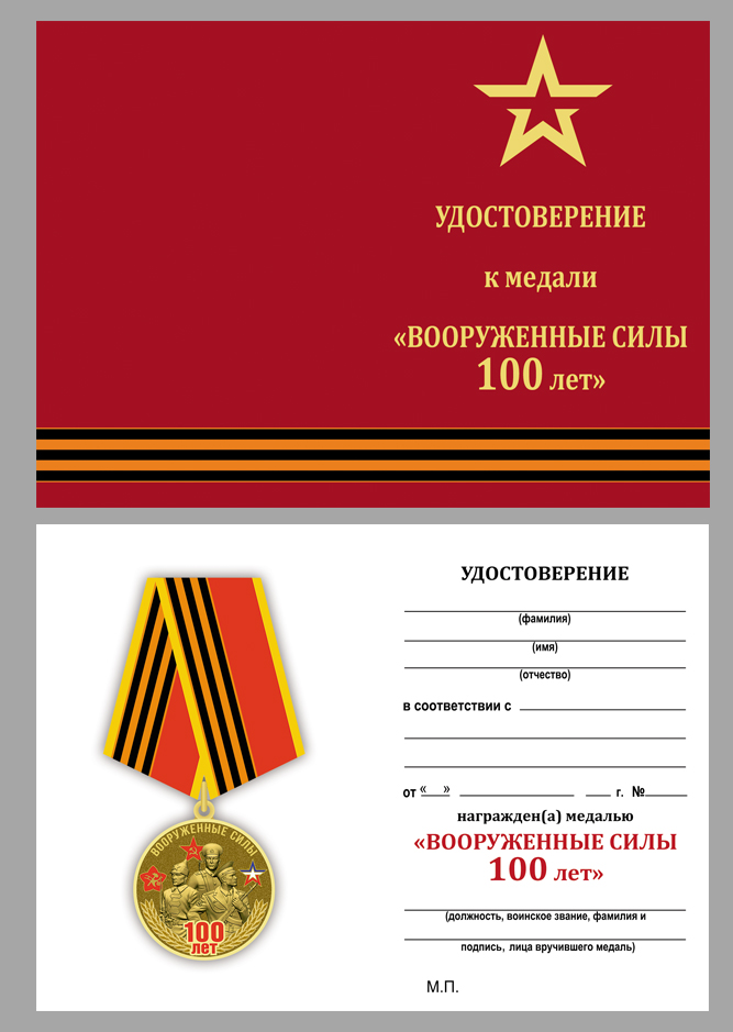 Памятная медаль 100-летие Вооруженных сил - удостоверение