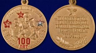 Памятная медаль 100-летие Вооруженных сил - аверс и реверс