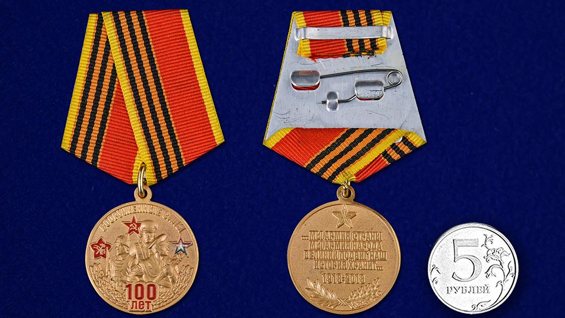 Памятная медаль 100-летие Вооруженных сил - сравнительный вид