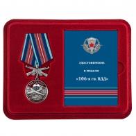 Памятная медаль 106 Гв. ВДД - в футляре