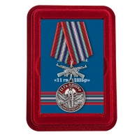 Памятная медаль 11 Гв. ОДШБр - в футляре