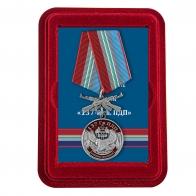 Памятная медаль 137 Гв. ПДП - в футляре