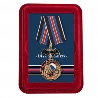 Памятная медаль 14 Гв. ОБрСпН ГРУ - в футляре