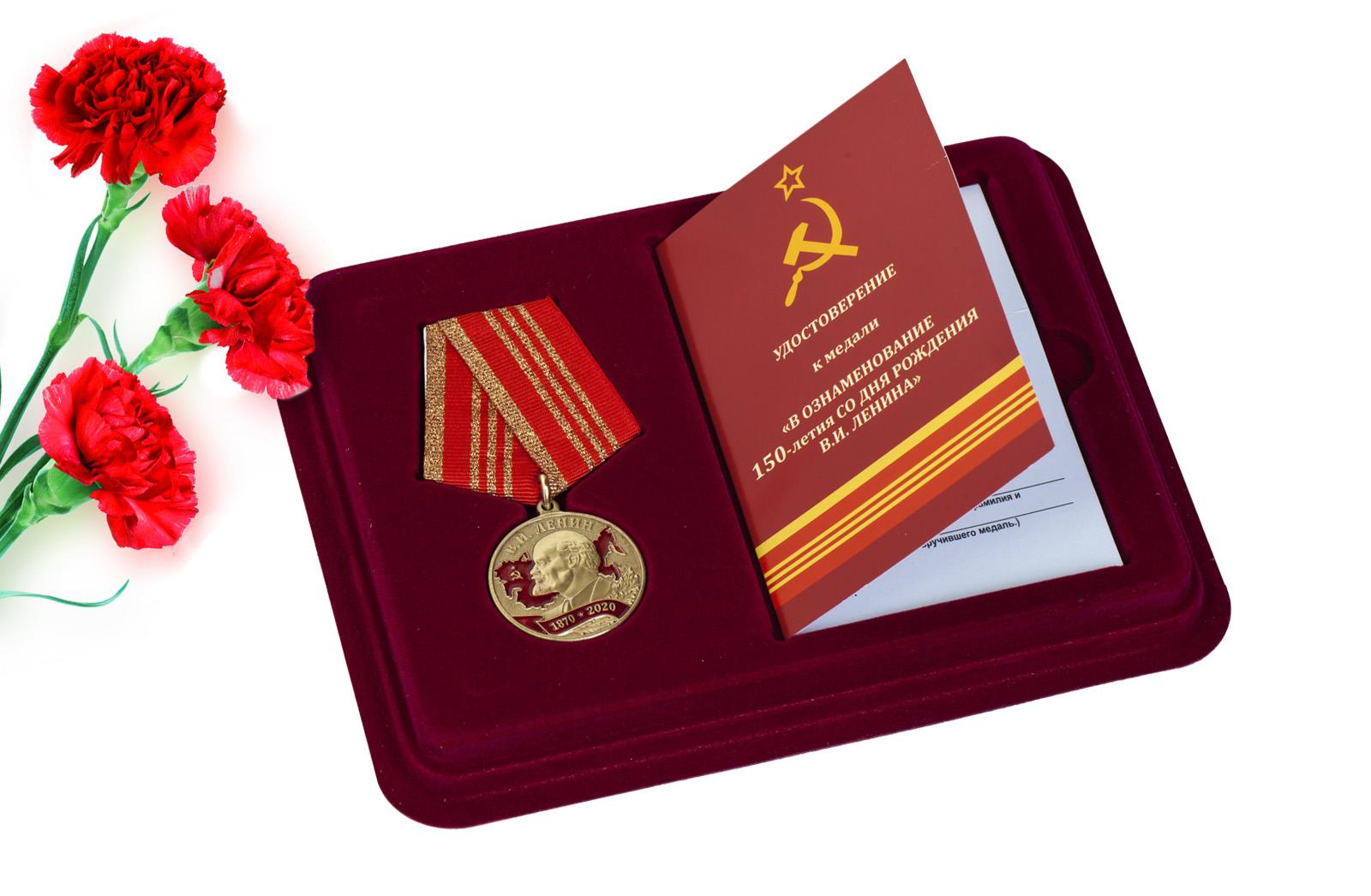 Памятная медаль 150 лет со дня рождения Ленина