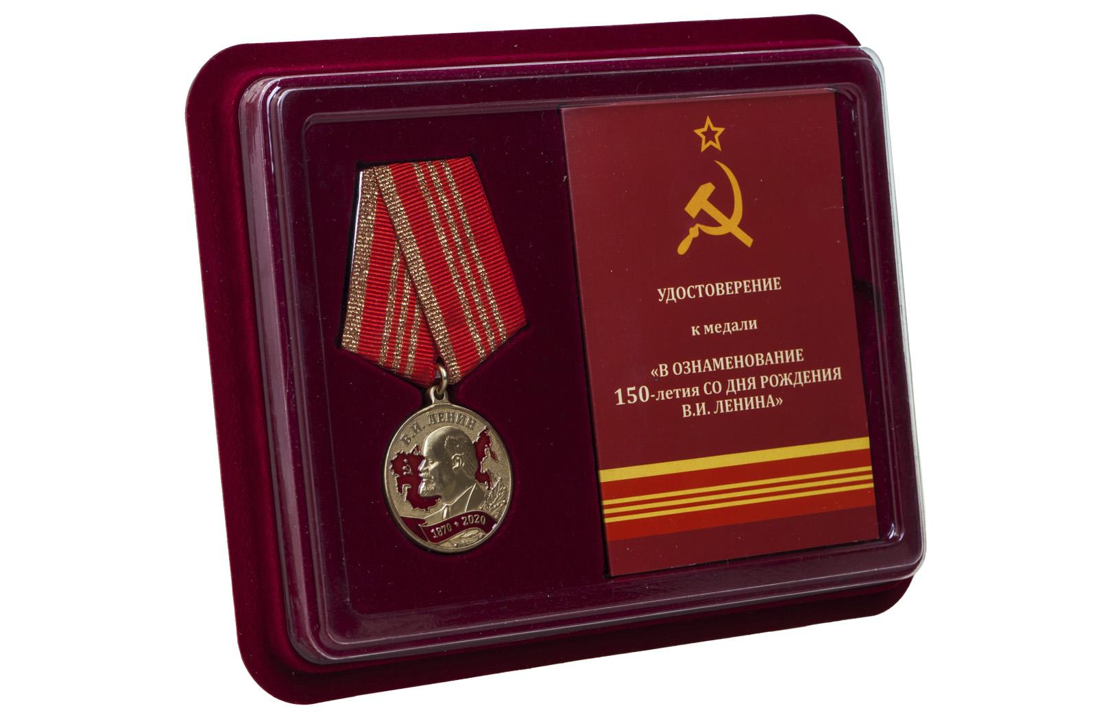Купить памятную медаль 150 лет со дня рождения Ленина оптом выгодно