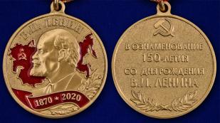 Памятная медаль 150 лет со дня рождения Ленина - аверс и реверс