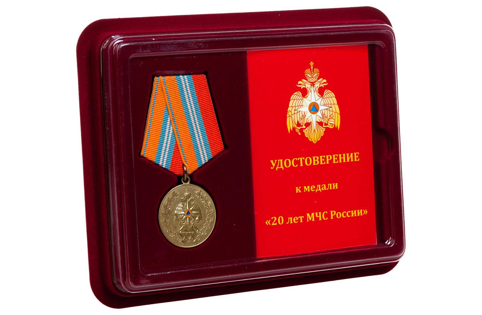 Купить памятную медаль 20 лет МЧС России в подарок мужчине