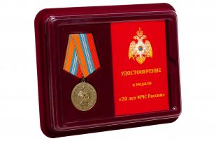 Памятная медаль 20 лет МЧС России - в футляре с удостоверением