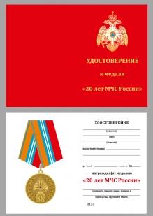 Памятная медаль 20 лет МЧС России - удостоверение