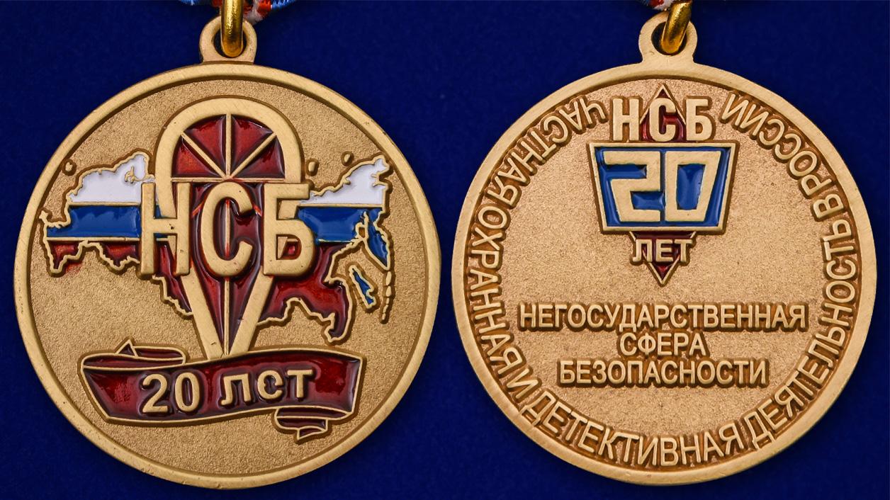 Памятная медаль 20 лет НСБ Негосударственная сфера безопасности - аверс и реверс