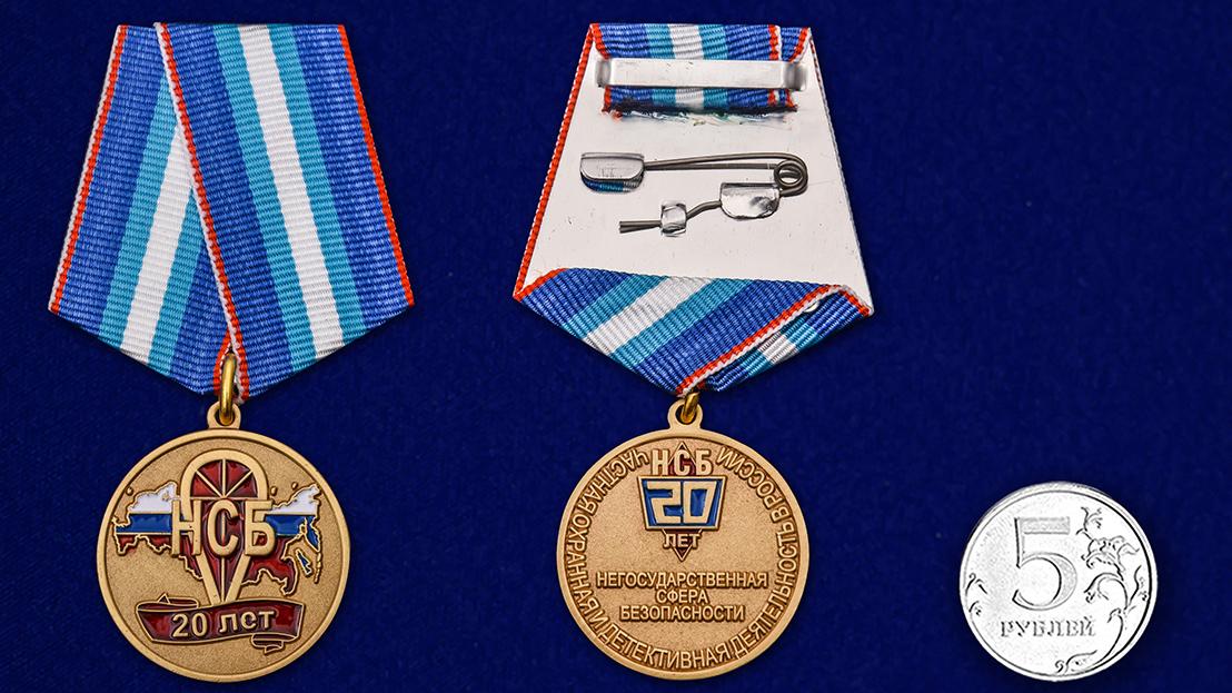 Памятная медаль 20 лет НСБ Негосударственная сфера безопасности - сравнительный вид