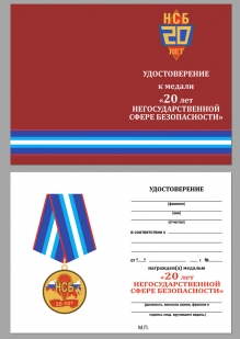 Памятная медаль 20 лет НСБ Негосударственная сфера безопасности - удостоверение
