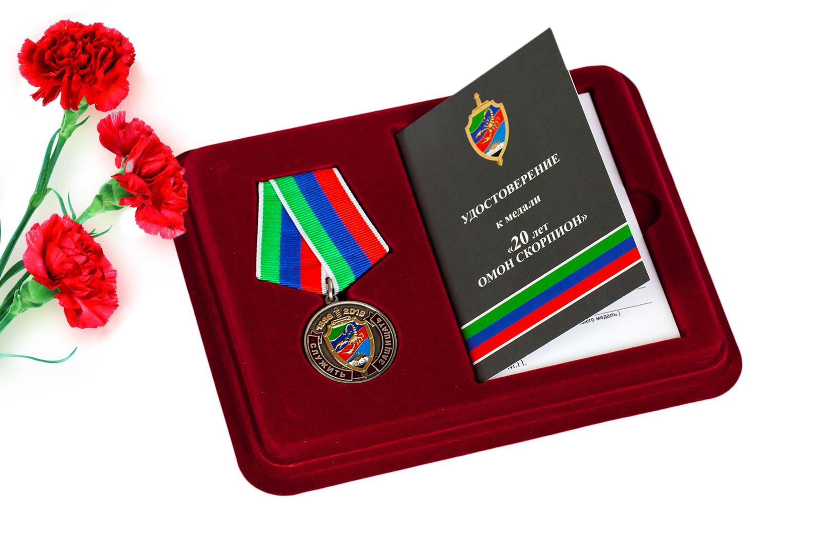 Памятная медаль 20 лет ОМОН Скорпион