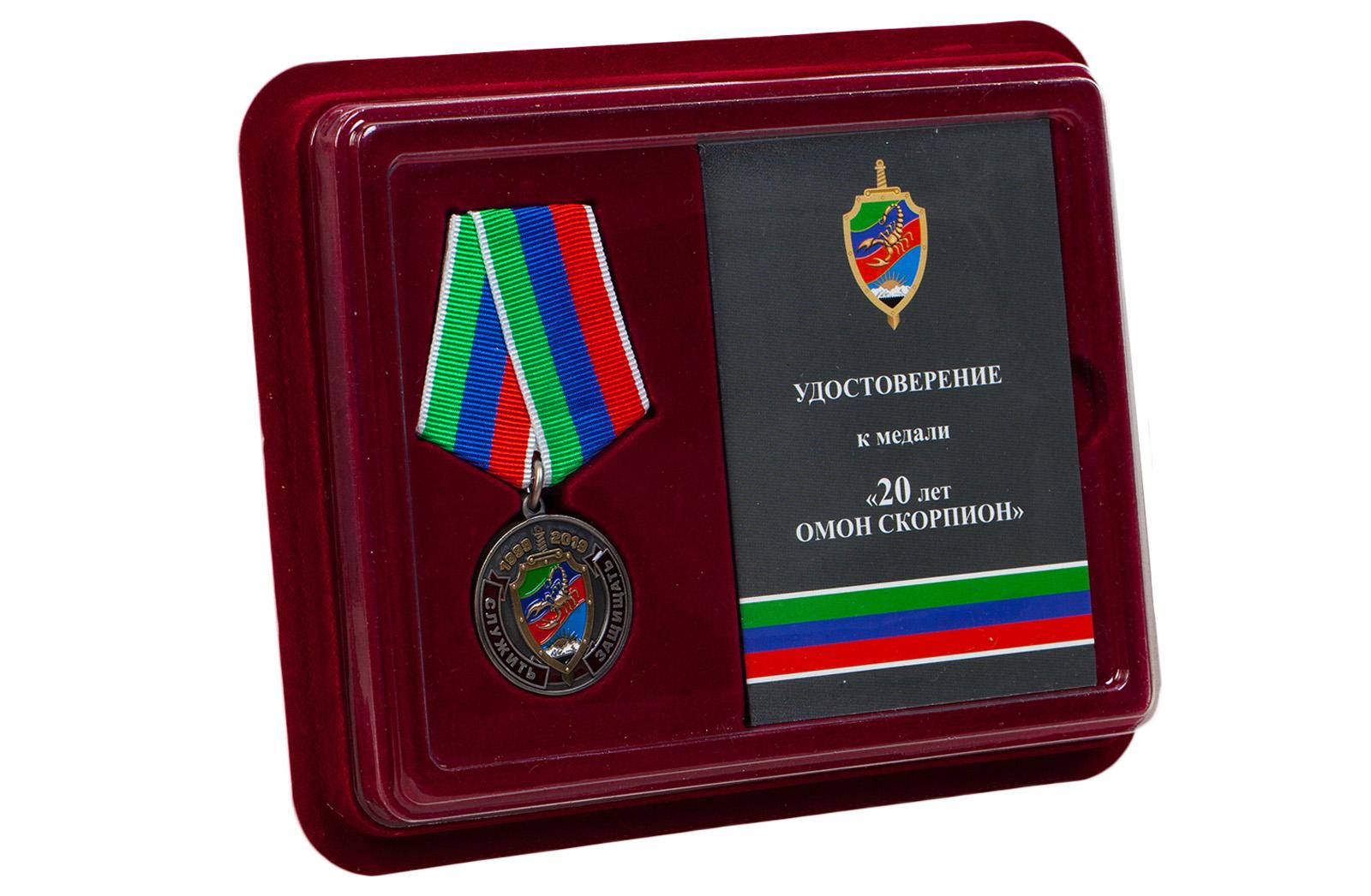 Купить памятную медаль 20 лет ОМОН Скорпион оптом или в розницу