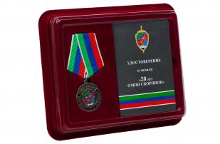 Памятная медаль 20 лет ОМОН Скорпион - в футляре с удостоверением