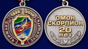 Памятная медаль 20 лет ОМОН Скорпион - аверс и реверс