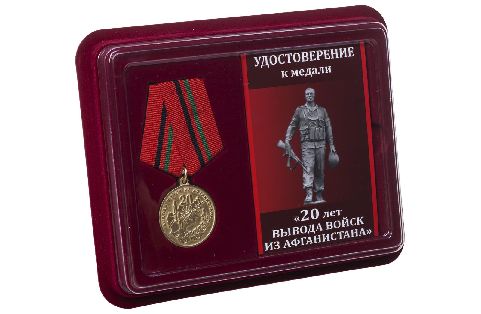 Купить памятную медаль 20 лет вывода войск из Афганистана с доставкой