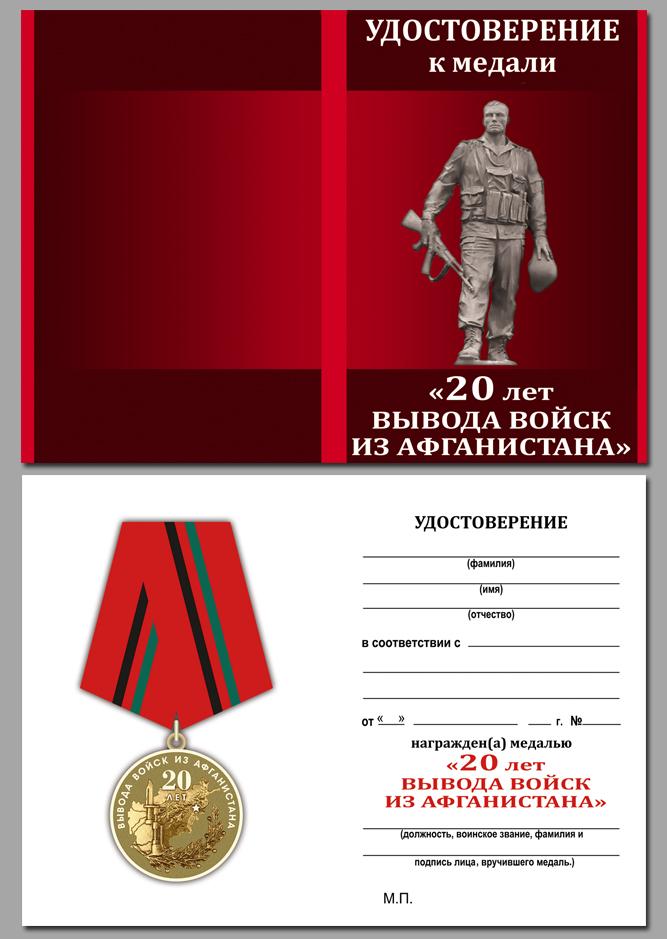 Памятная медаль 20 лет вывода войск из Афганистана - удостоверение