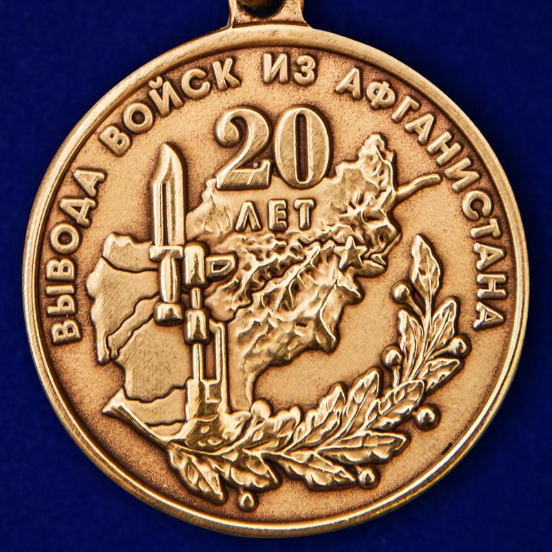 Памятная медаль 20 лет вывода войск из Афганистана