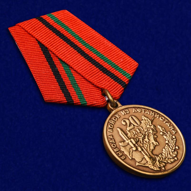 Памятная медаль 20 лет вывода войск из Афганистана - общий вид