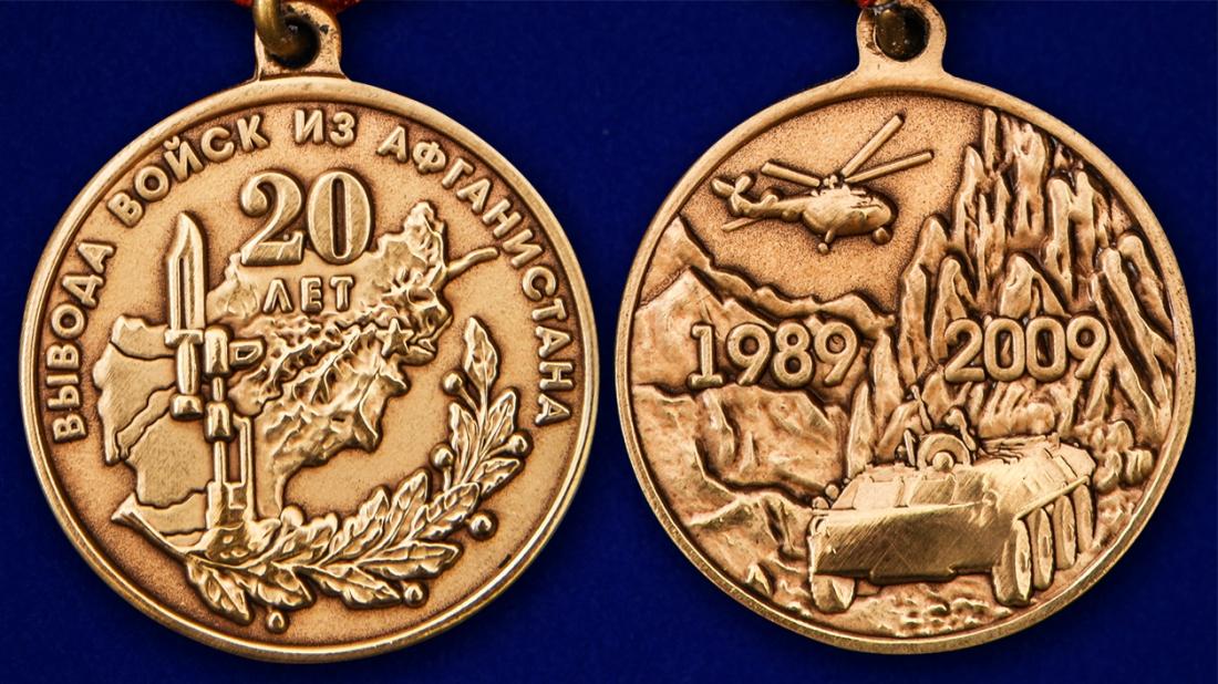 Памятная медаль 20 лет вывода войск из Афганистана - аверс и реверс