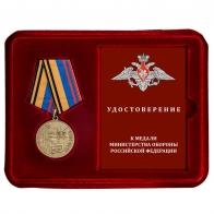 Памятная медаль 200 лет Военной академии РВСН