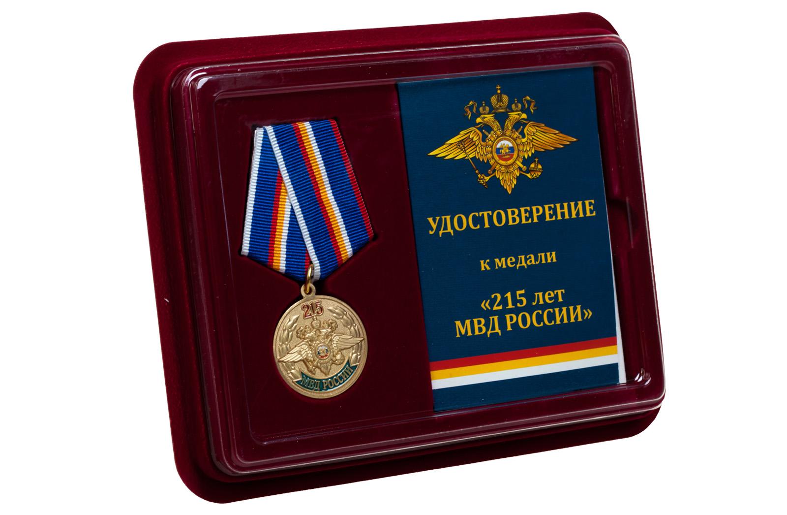 Купить памятная медаль 215 лет МВД России оптом или в розницу