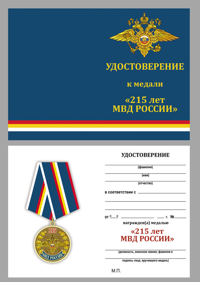 Памятная медаль 215 лет МВД России - удостоверение