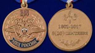 Памятная медаль 215 лет МВД России - аверс и реверс