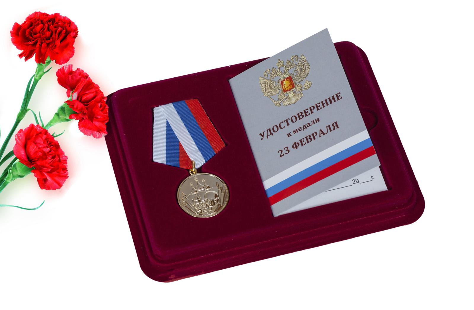 Медаль к празднику 23 февраля
