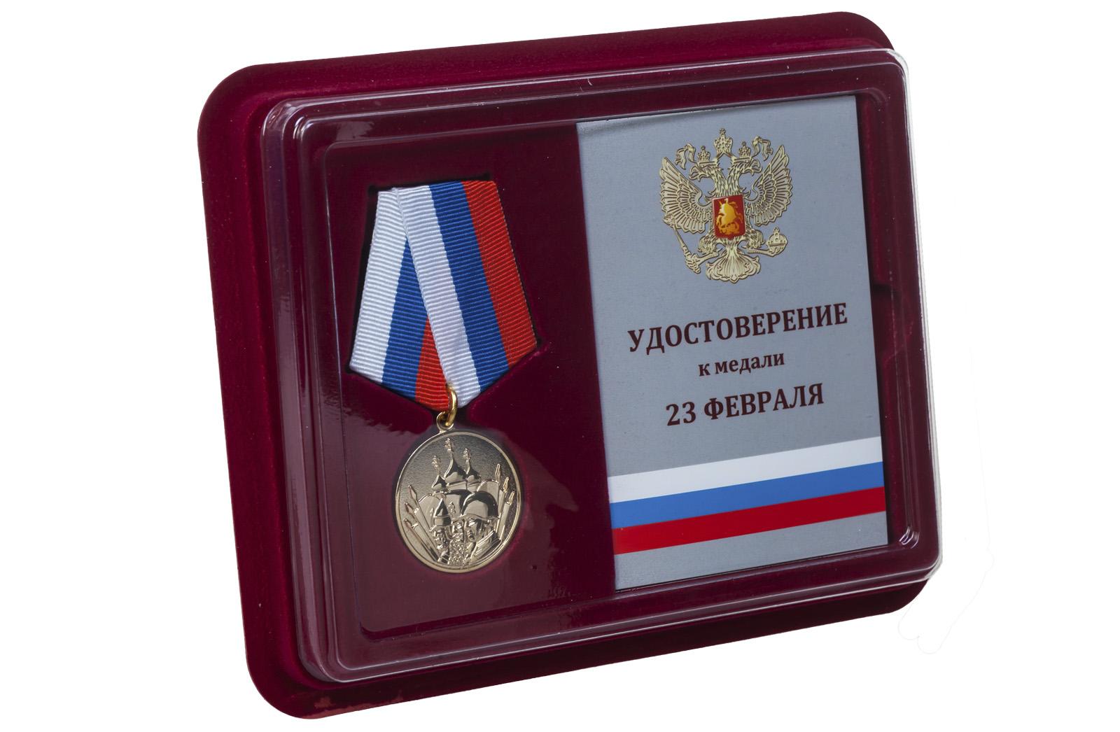 Памятная медаль 23 февраля - в футляре с удостоверением