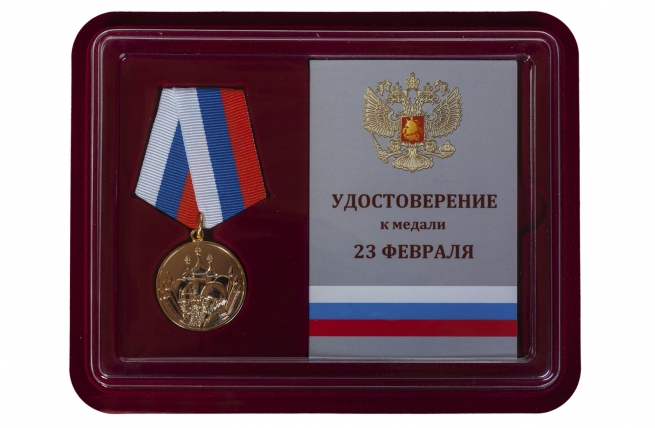 Памятная медаль 23 февраля