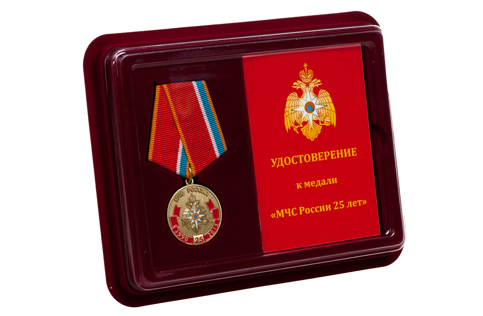 Купить памятную медаль 25 лет МЧС России в подарок