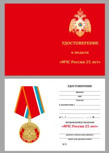 Памятная медаль 25 лет МЧС России - удостоверение