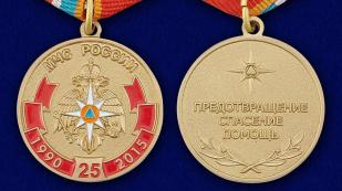 Памятная медаль 25 лет МЧС России - аверс и реверс