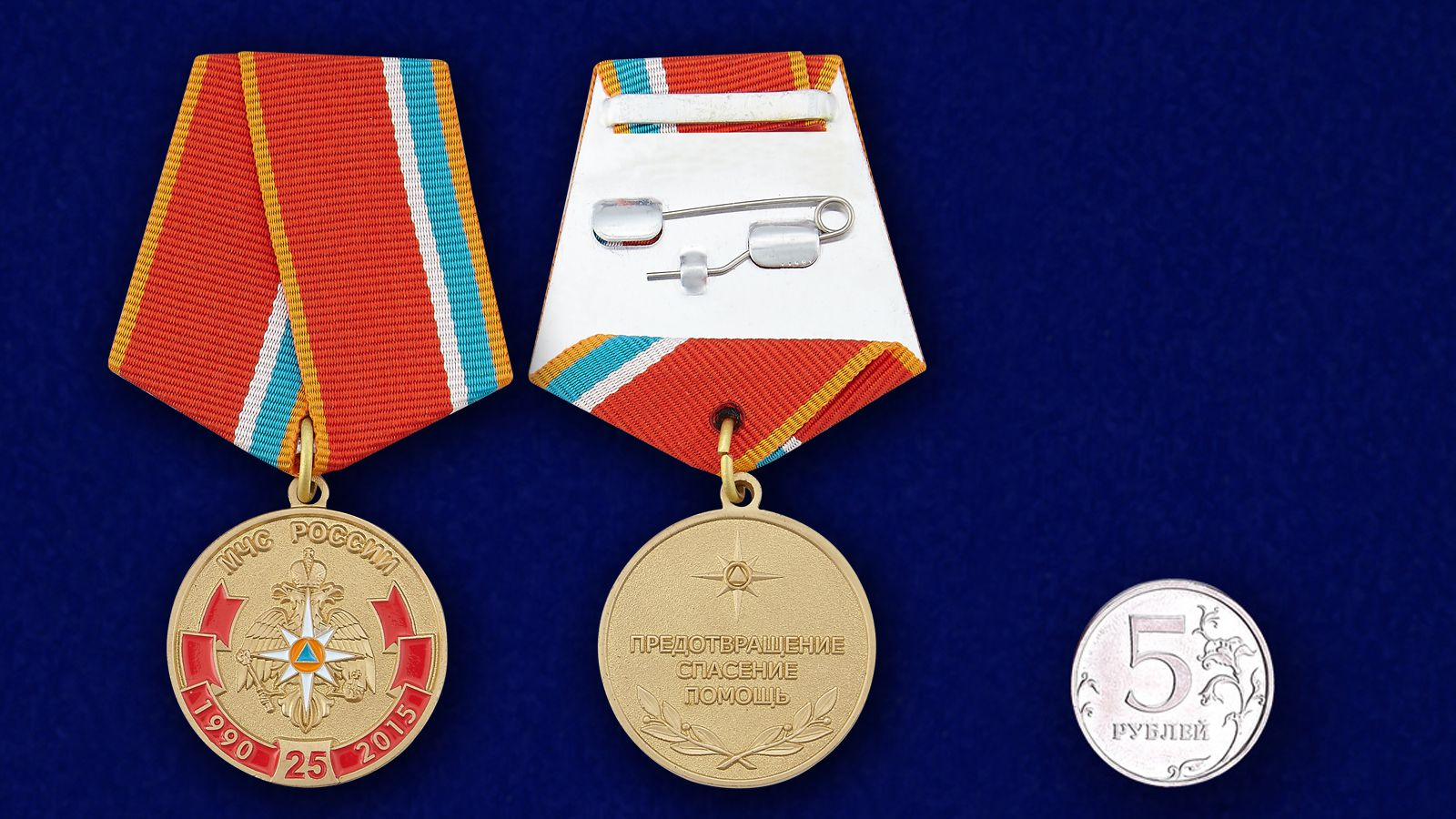 Памятная медаль 25 лет МЧС России - сравнительный вид