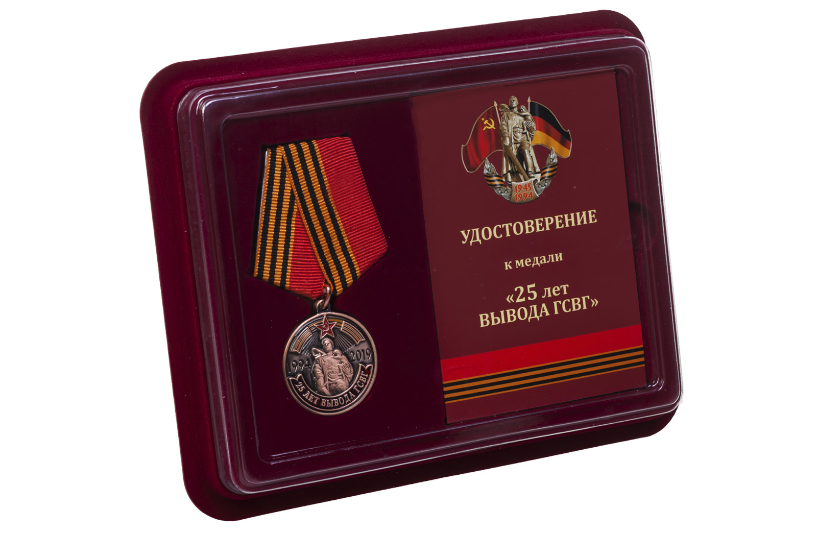 """Памятная медаль """"25 лет вывода ГСВГ"""" в розницу или оптом"""