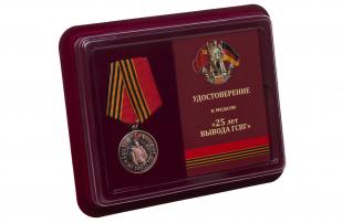 Памятная медаль 25 лет вывода ГСВГ - в футляре с удостоверением