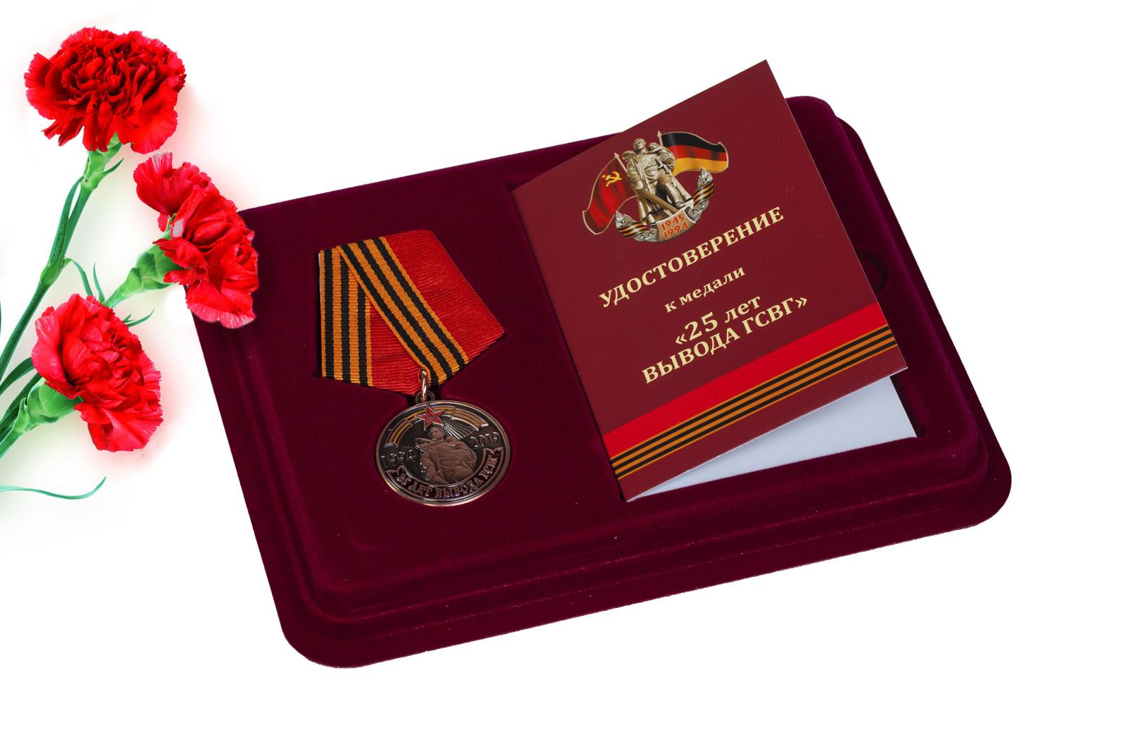 """Памятная медаль """"25 лет вывода ГСВГ"""" в подарок ветерану"""