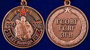 Памятная медаль 25 лет вывода ГСВГ - аверс и реверс