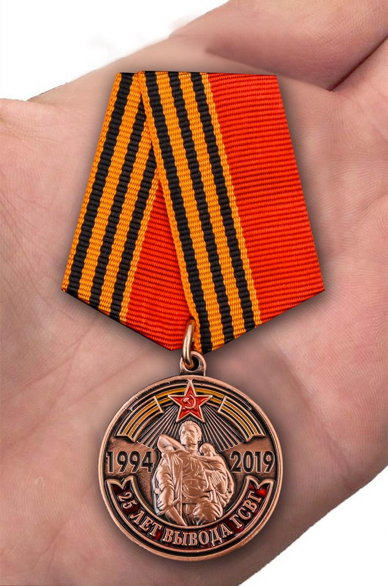 Памятная медаль 25 лет вывода ГСВГ - вид на ладони