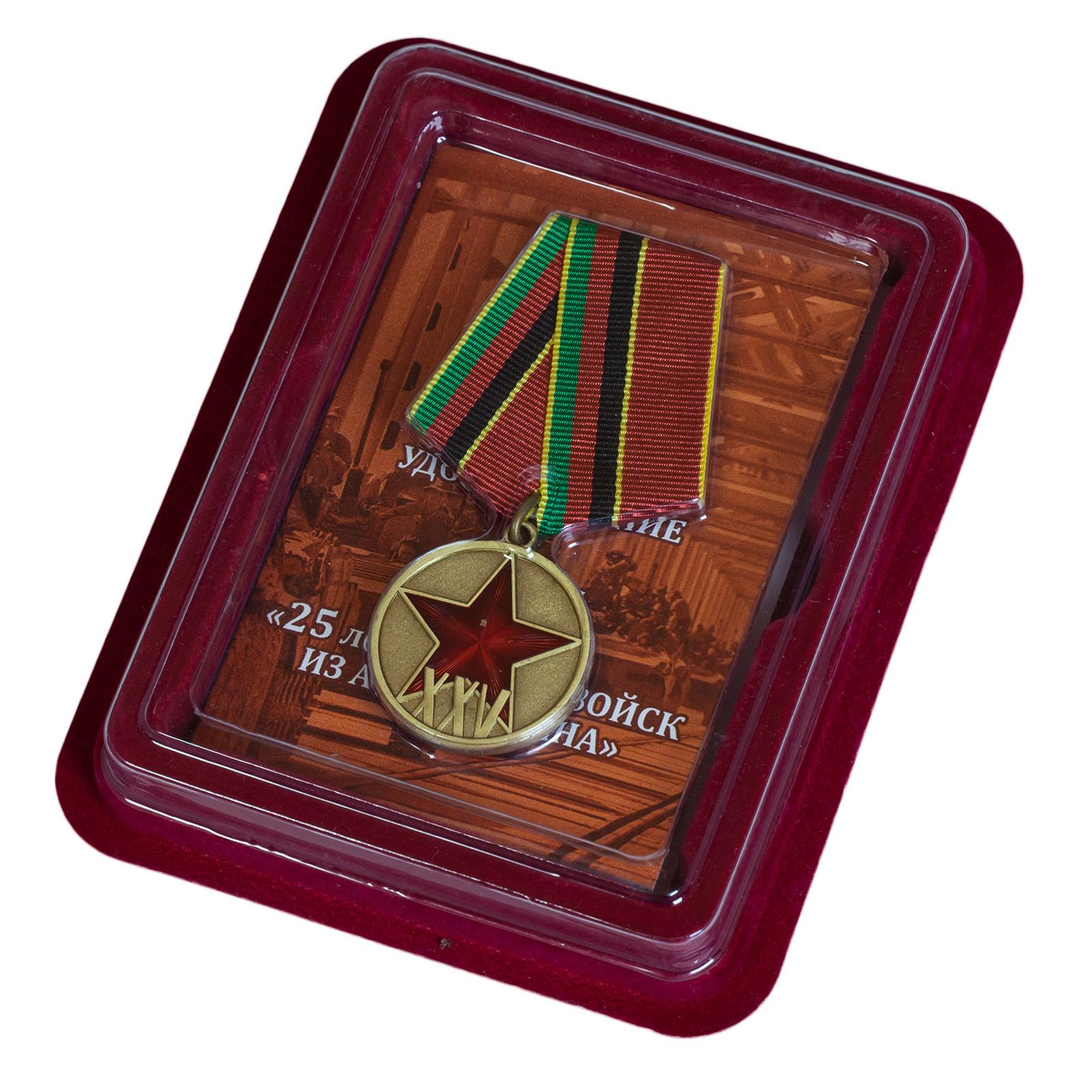 Памятная медаль 25 лет вывода войск из Афганистана - в футляре
