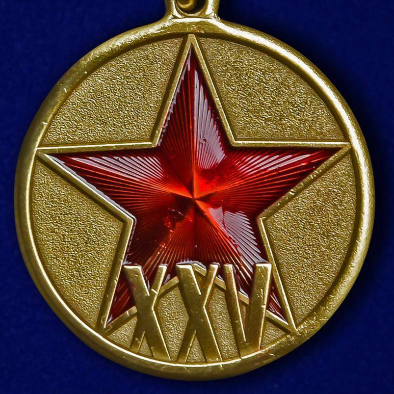 Памятная медаль 25 лет вывода войск из Афганистана