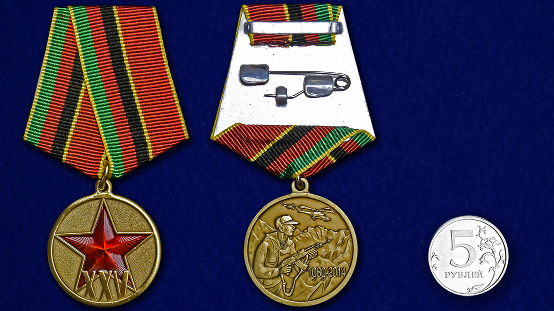 Памятная медаль 25 лет вывода войск из Афганистана - сравнительный вид