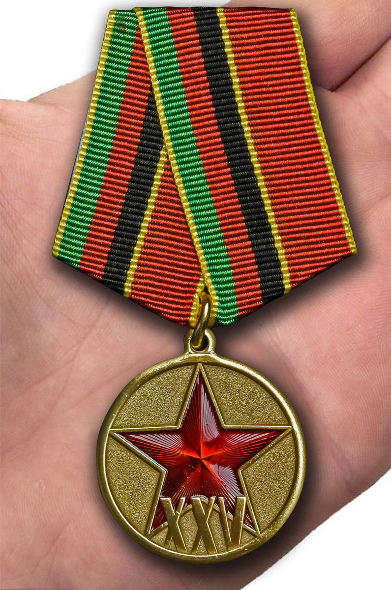 Памятная медаль 25 лет вывода войск из Афганистана - вид на ладони